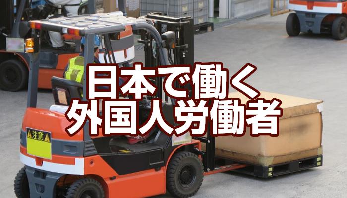 日本で働く外国人労働者について
