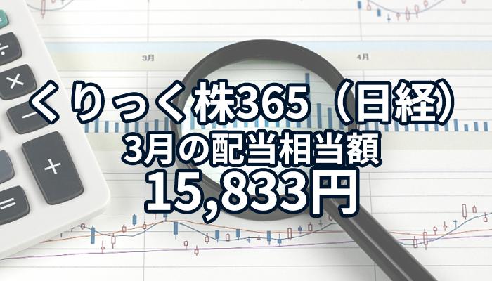 くりっく株365、3月の配当相当額は15,833円でした。