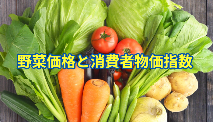 野菜価格と消費者物価指数