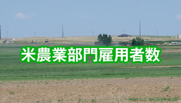 米・農業部門雇用者数