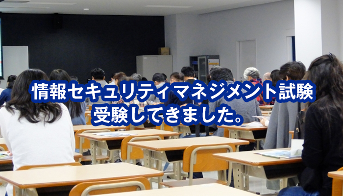 情報セキュリティマネジメント試験(SG)を受験してきました。