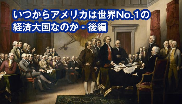 いつからアメリカは世界No.1の経済大国なのか-後編