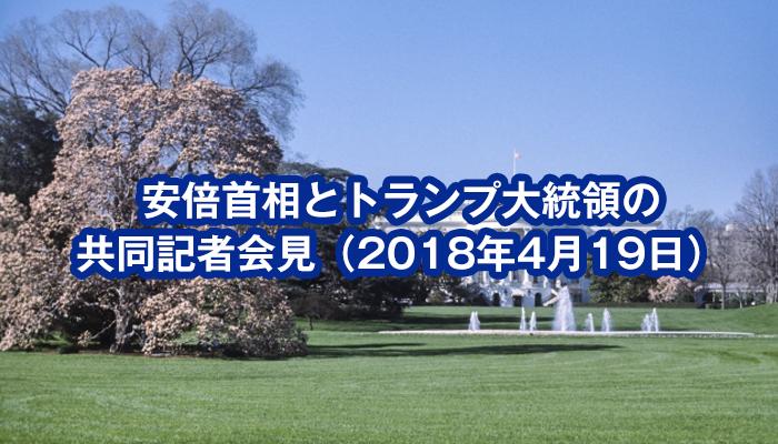 安倍首相とトランプ大統領の共同記者会見(2018年4月19日)