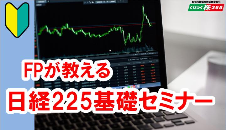 11/25東京 [日経平均]  FPが教える日経225基礎セミナー