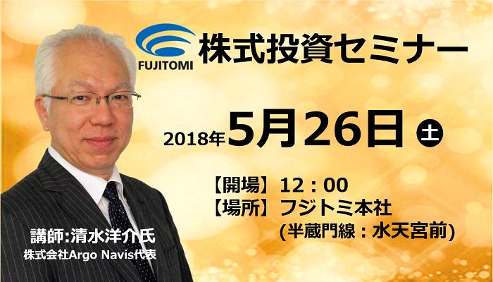 5/26東京 株式投資セミナー