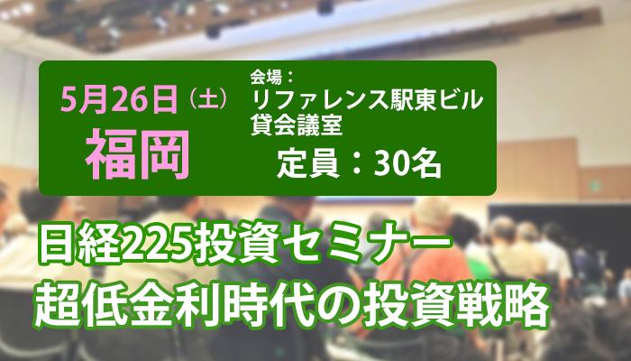 05/26 福岡 日経225投資セミナー