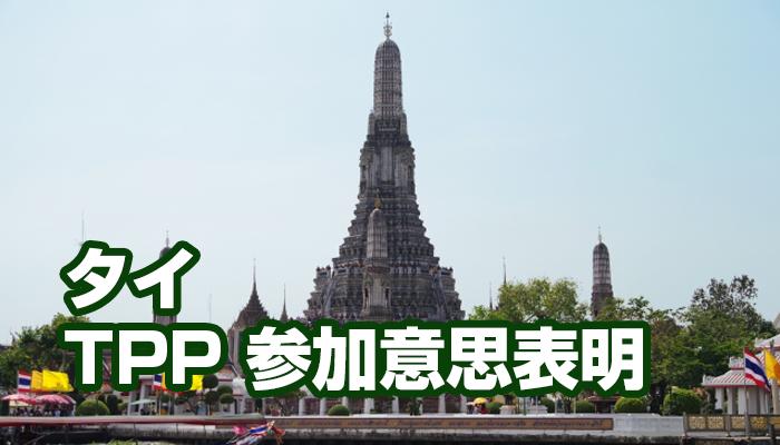 TPPへの参加意思表明したタイについて