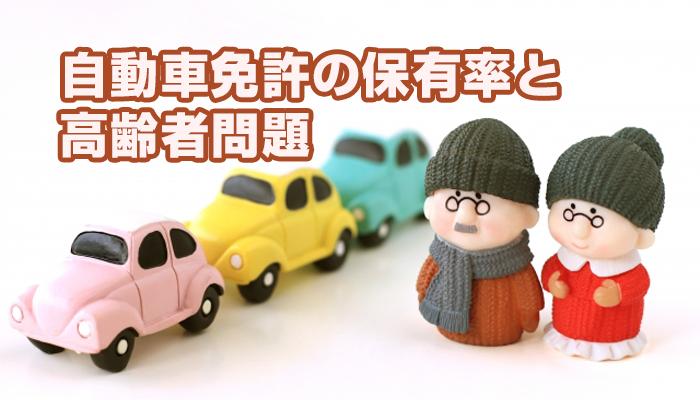 自動車免許の保有率と高齢者問題