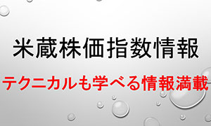 NYダウは米重要イベント控え200日線に注目!