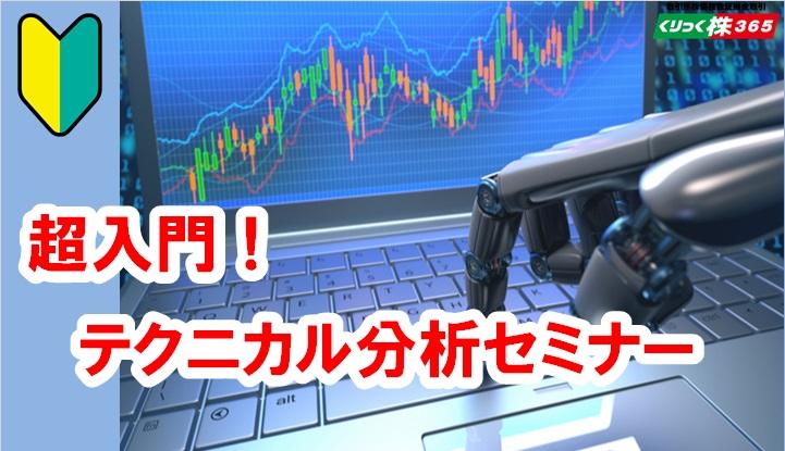 01/18東京 【テクニカル分析】 超入門!テクニカル分析セミナー