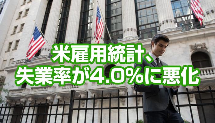 米雇用統計、失業率が4.0%に悪化