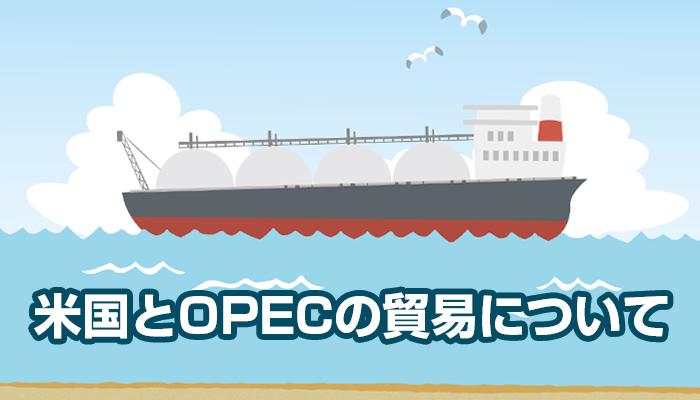 米国とOPEC加盟国との貿易について