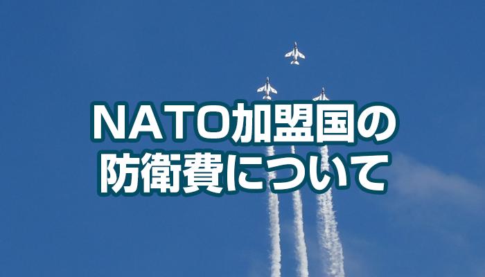 NATO加盟国の防衛費について