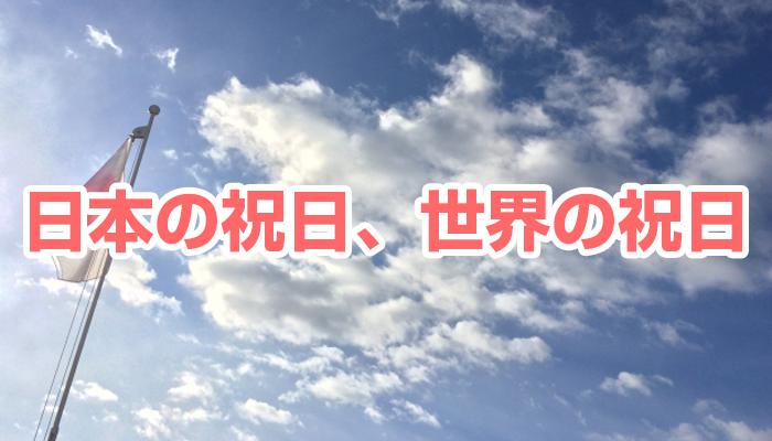 日本の祝日、世界の祝日