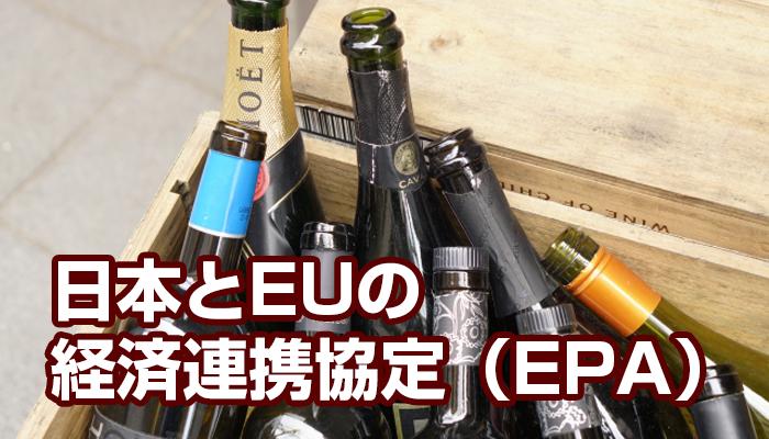 日本とEUの経済連携協定(EPA)について