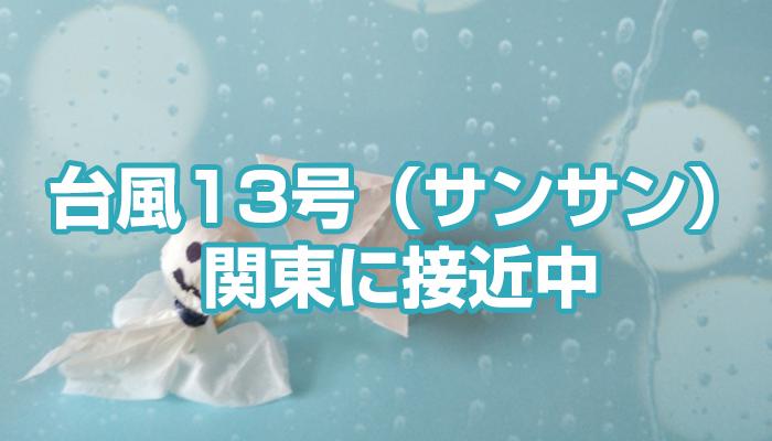 台風13号(サンサン)関東に接近中