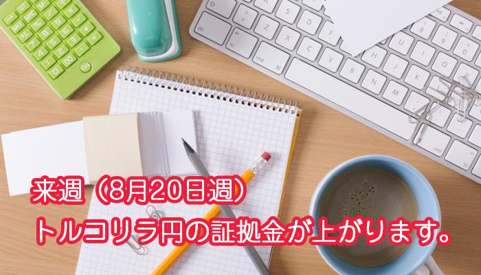 来週(8月20日週)トルコリラ円の証拠金が上がります。