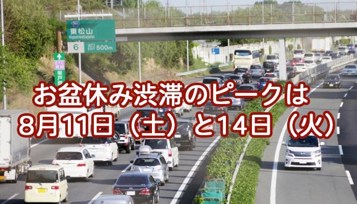 お盆休み渋滞のピークは8月11日(土)と14日(火)