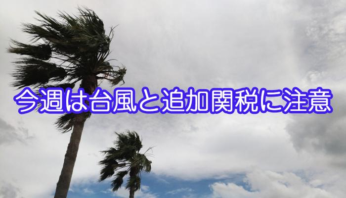 今週は台風と追加関税に注意