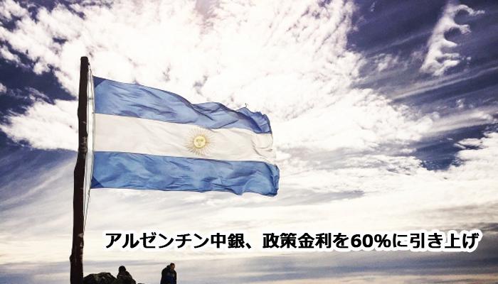 アルゼンチン中銀、政策金利を60%に引き上げ