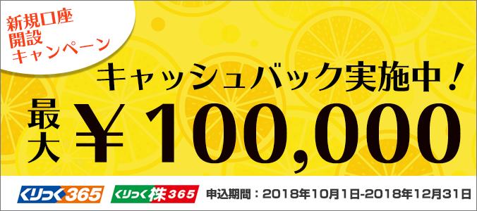 新規口座開設!最大10万円キャッシュバックキャンペーン!