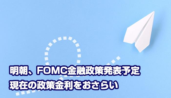 明朝、FOMC金融政策発表予定。現在の政策金利をおさらい。