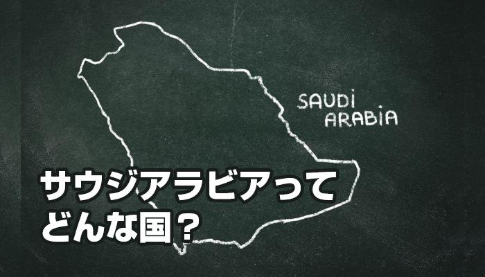 サウジアラビアってどんな国?