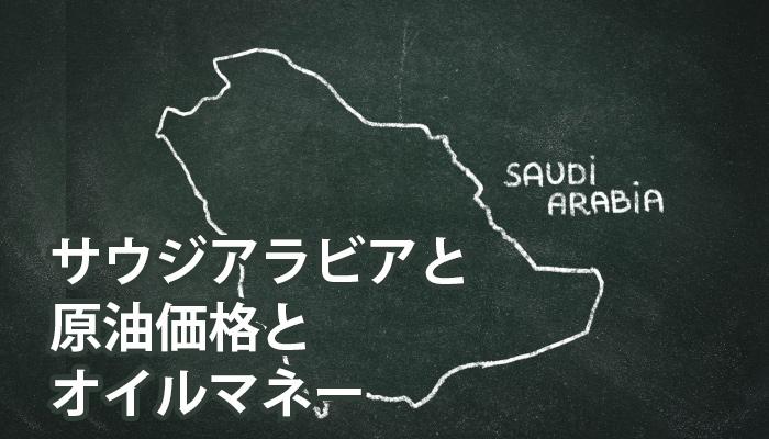 サウジアラビアと原油価格とオイルマネー