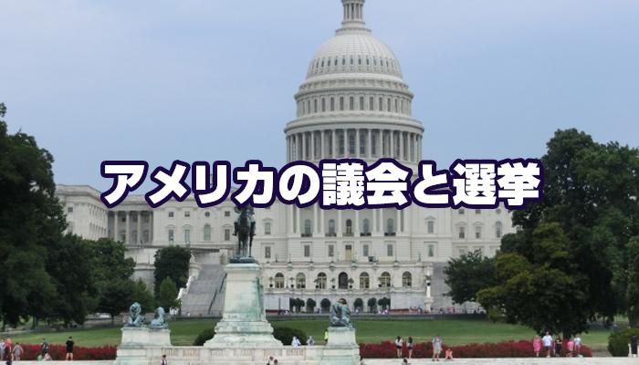 アメリカの議会と選挙