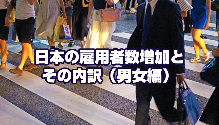 日本の雇用者数増加とその内訳(男女編)