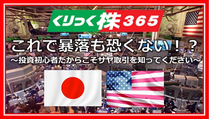 08/26東京【サヤ取引入門】これで暴落も恐くない!?