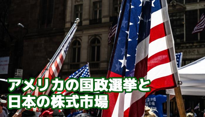 アメリカの国政選挙と日本の株式市場