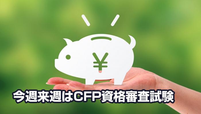 今週来週はCFP資格審査試験