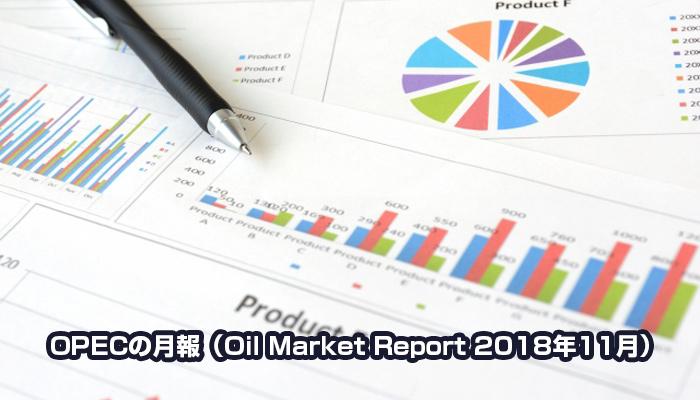 OPECの月報(Oil Market Report 2018年11月)を読んで