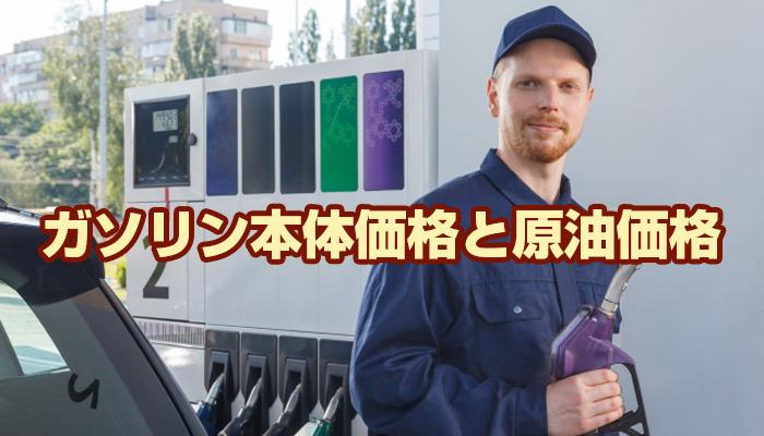 ガソリン本体価格と原油価格