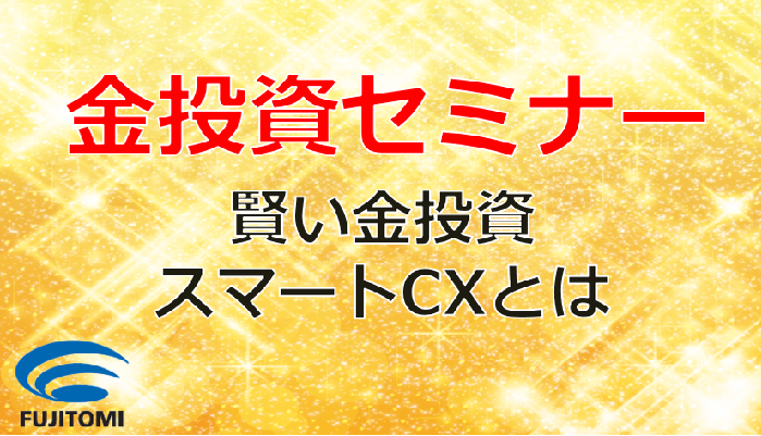 02/21東京 [CX] 金投資セミナー 賢い金投資 スマートCXとは