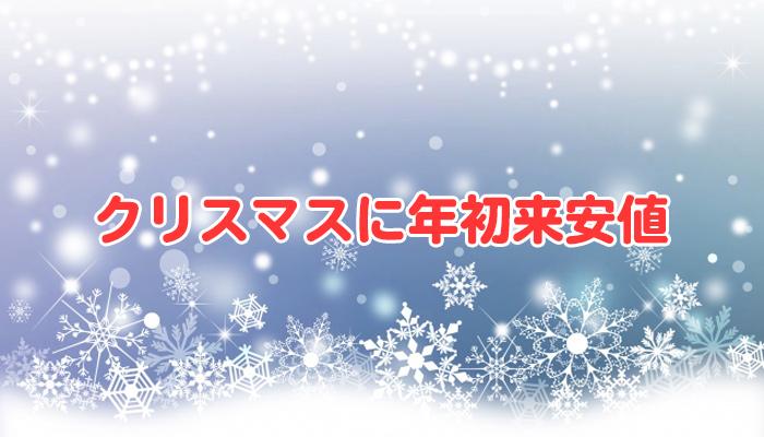 クリスマスに年初来安値
