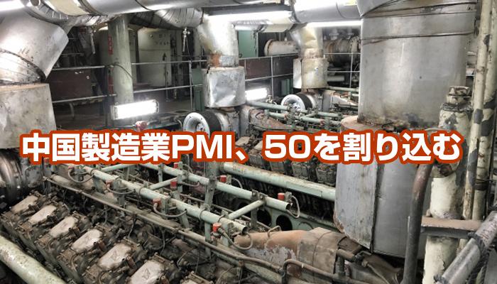 中国製造業PMI、50を割り込む