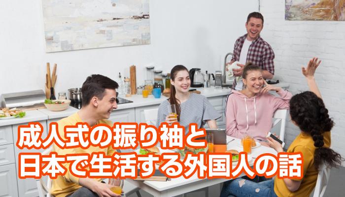 成人式の振り袖と日本で生活する外国人の話