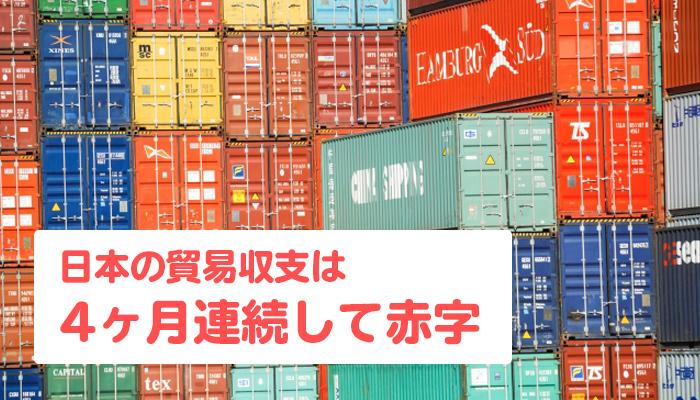 日本の貿易収支は4ヶ月連続して赤字
