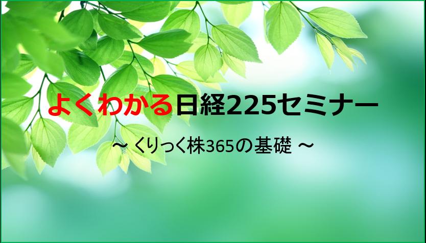 04/24東京 よくわかる日経225セミナー ~くりっく株365の基礎~