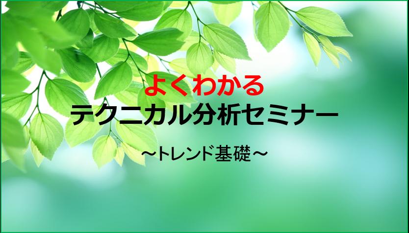 04/17東京 よくわかるテクニカル分析セミナー ~トレンドの基礎~