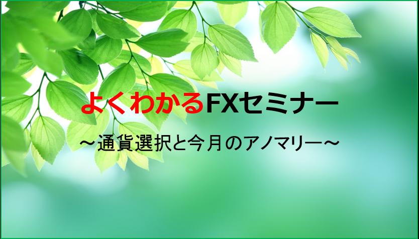 04/22東京 よくわかるFXセミナー ~通貨選択と今月のアノマリー~