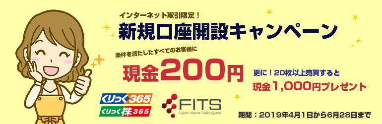 口座開設(+マイナンバー登録)&ログイン現金200円をプレゼント