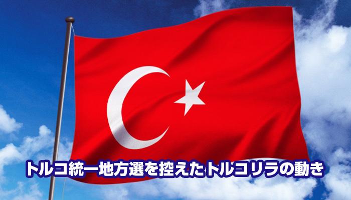 トルコ統一地方選を控えたトルコリラの動き