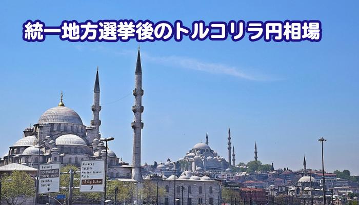 統一地方選挙後のトルコリラ円相場