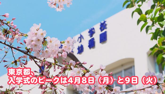 東京都、入学式のピークは4月8日(月)と9日(火)