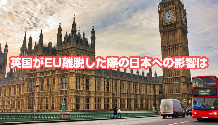 英国がEU離脱した際の日本への影響は