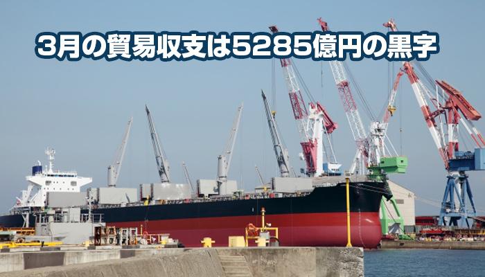 3月の貿易収支は5285億円の黒字