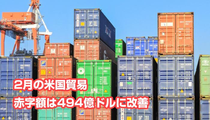 2月の米国貿易赤字は494億ドルに改善